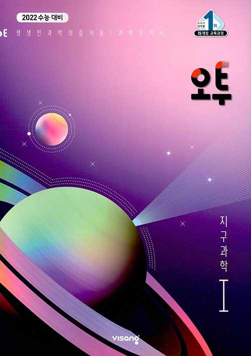 오투 과학탐구 지구과학 1 (2020년)