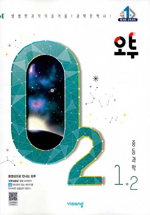 오투 중등 과학 1-2 (2020년)