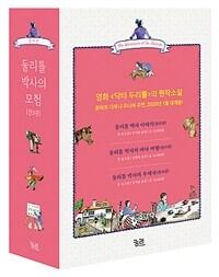 둘리틀 박사 이야기 컬러판 세트 - 전3권