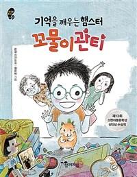 기억을 깨우는 햄스터 꼬물이관티 - 제13회 소천아동문학상 신인상 수상작