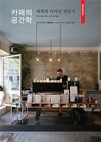 카페의 공간학