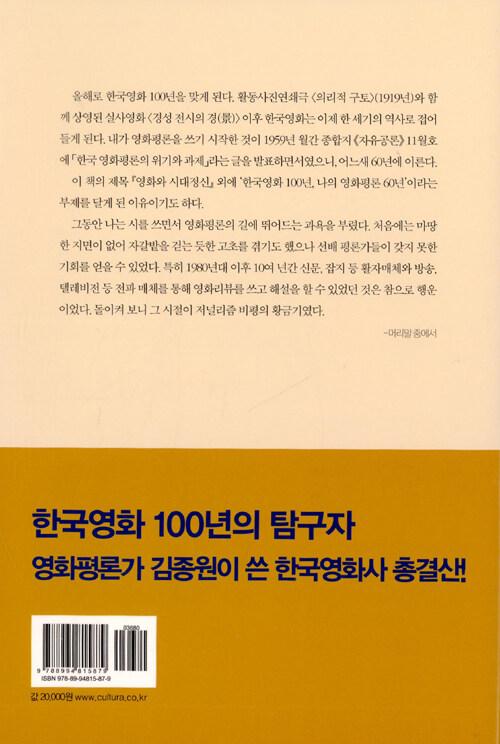 영화와 시대정신 : 한국영화 100년, 나의 영화평론 60년