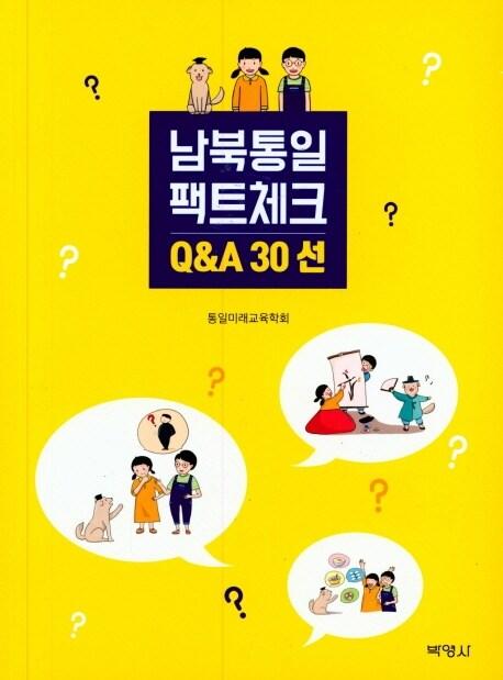 남북통일 팩트체크 Q&A 30선