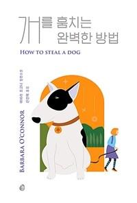 개를 훔치는 완벽한 방법 : 바바라 오코너 장편소설 상세보기