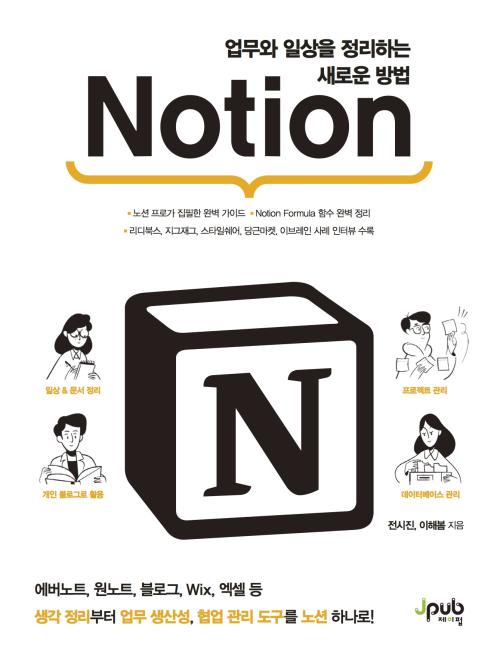 업무와 일상을 정리하는 새로운 방법 Notion : 에버노트, 원노트, 블로그, Wix, 엑셀 등 생각 정리부터 업무 생산성, 협업 관리 도구를 노션 하나로!