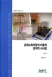 강제소화채권의 비용과 정책적 시사점
