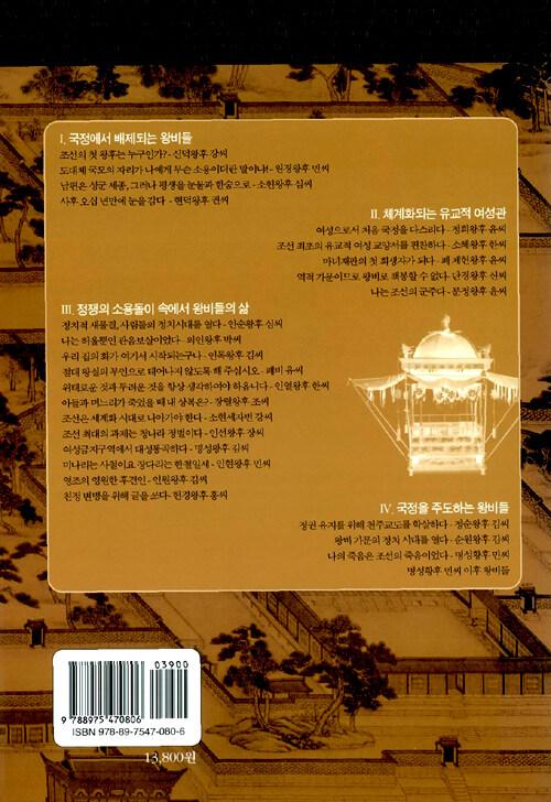조선 왕비 오백년사 : 왕비를 알면 조선의 역사가 보인다