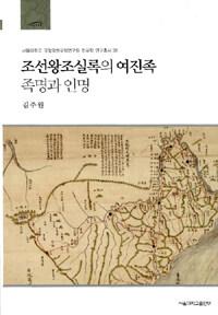조선왕조실록의 여진족 족명과 인명