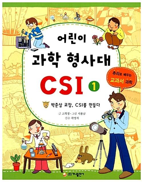 어린이 과학 형사대 CSI. 1, 박춘삼 교장, CSI를 만들다