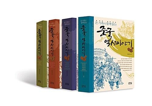 온 가족이 함께 읽는 중국 역사이야기 세트 - 전4권