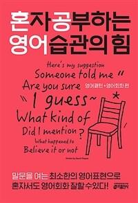 혼자 공부하는 영어 습관의 힘 : 영어패턴 + 영어회화편