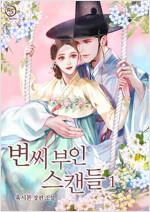 [세트] 변씨 부인 스캔들 (총4권/완결)