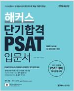 해커스 단기합격 PSAT 입문서