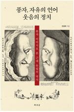 풍자, 자유의 언어 웃음의 정치 : 풍자 이미지로 본 근대 유럽의 역사