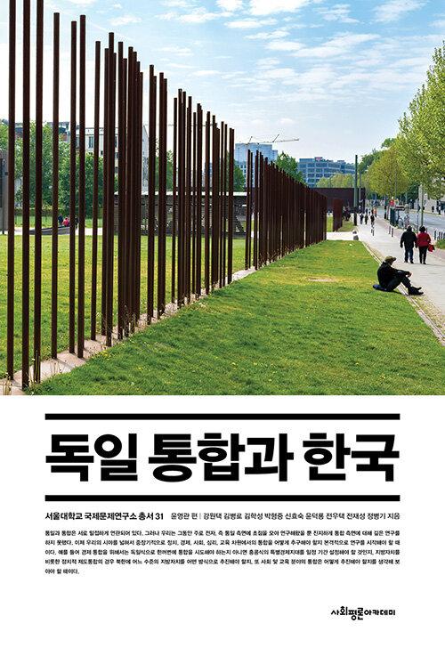 독일 통합과 한국