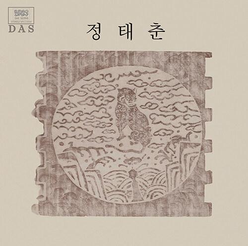 정태춘 - 3집 (Remaster 2020) [180g LP]
