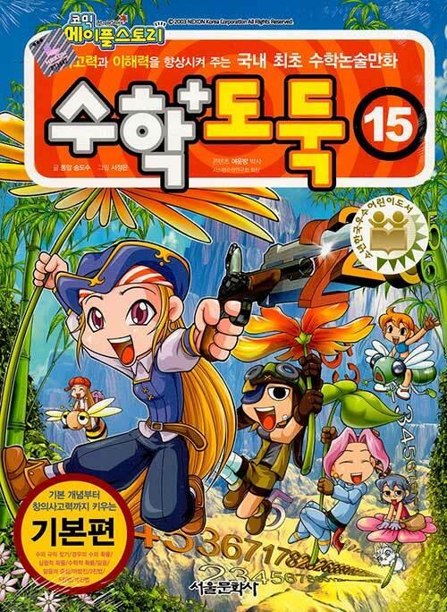 코믹 메이플 스토리 수학도둑 15