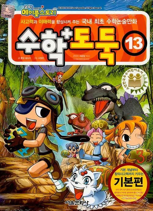 코믹 메이플 스토리 수학도둑 13