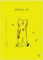 행복한 곰, 비욘 1 : 아무것도 하지 않은 날