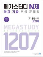 메가스터디 N제 고1 통합사회 1207제 (2020년)