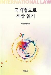 국제법으로 세상 읽기