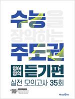 수능주도권 영어영역 듣기편 (2020년)
