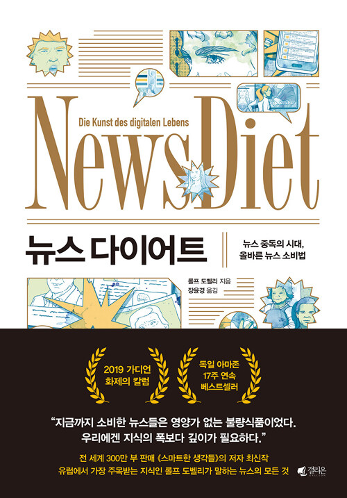 뉴스 다이어트 : 뉴스 중독의 시대, 올바른 뉴스 소비법