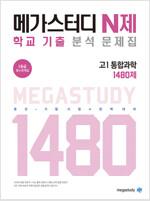 메가스터디 N제 고1 통합과학 1480제 (2020년)