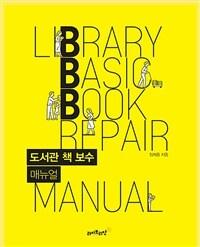 도서관 책 보수 매뉴얼