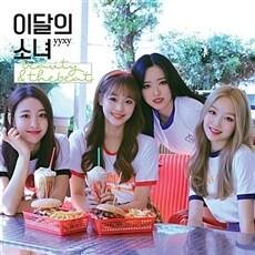 이달의 소녀(yyxy) – beauty&thebeat [일반반][재발매] – 포토북+포토카드(1종)