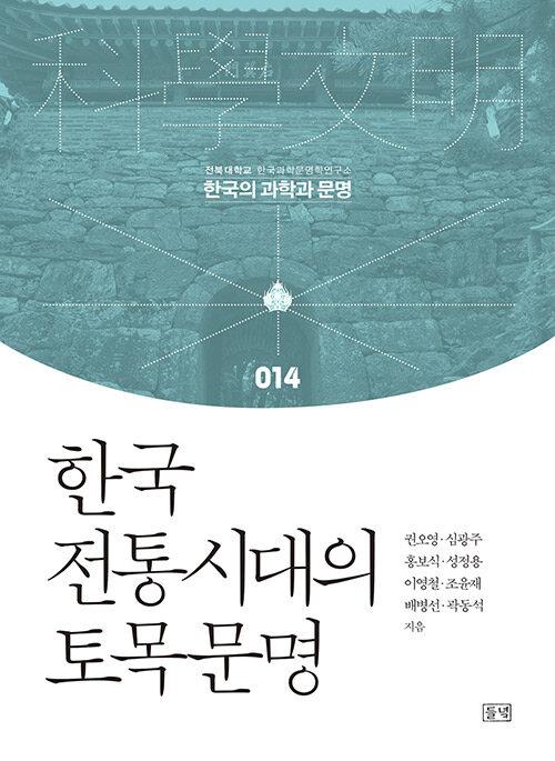 한국 전통시대의 토목문명
