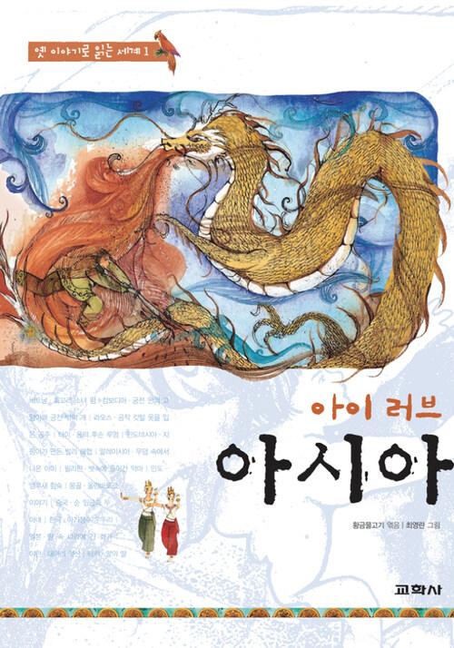 아이 러브 아시아 - 베트남:꾀꼬리 소녀 떰