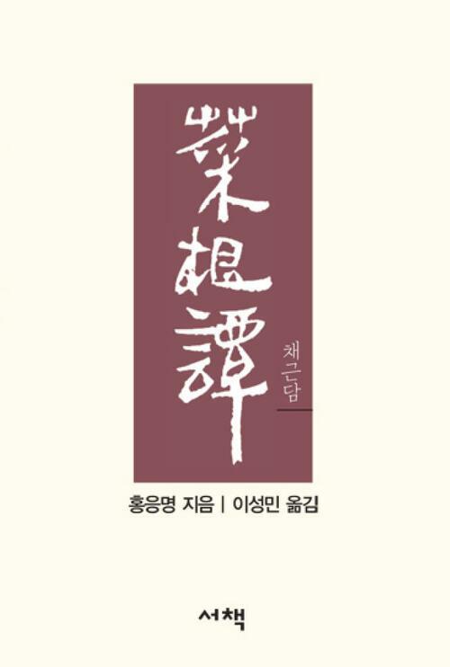 채근담 - 손 안의 고전