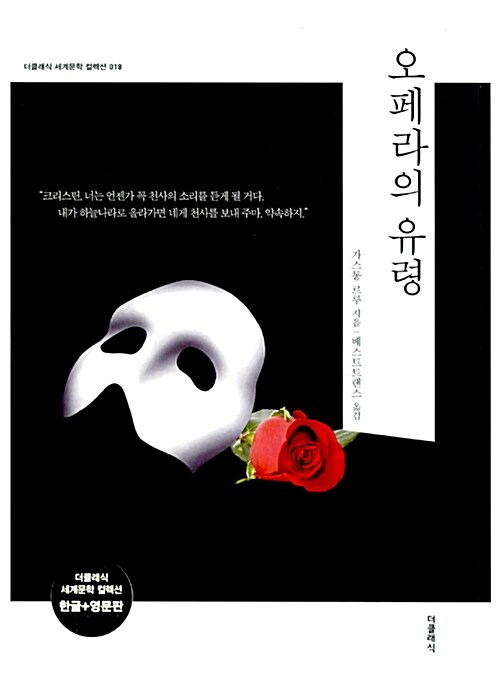 오페라의 유령 - 전2권 (한글판 + 영문판)
