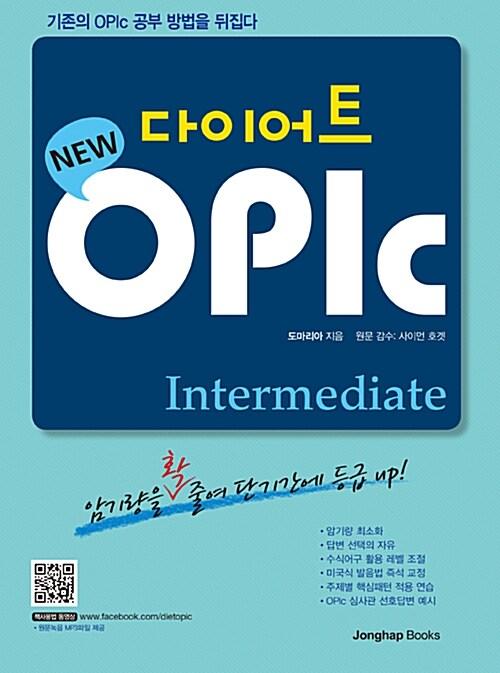 다이어트 OPIc