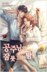 [세트] 공주님의 잠 못 드는 밤 (총3권/완결)