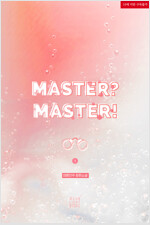 [세트] [BL] 마스터? 마스터!(Master? Master!) (총4권/완결)