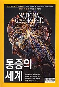 내셔널 지오그래픽 National Geographic 2020.1