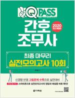 2020 원큐패스 간호조무사 최종 마무리 실전모의고사 10회
