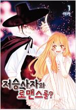 [고화질세트] 저승사자와 로맨스를?(단행본)  (총10권/완결)