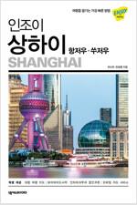 인조이 상하이 : 항저우.쑤저우