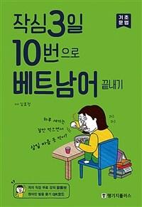 작심 3일 10번으로 베트남어 끝내기 : 기초 문법 상세보기