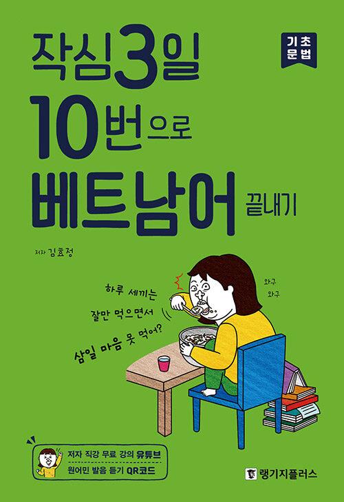 작심3일 10번으로 베트남어 끝내기 : 기초 문법
