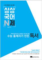 상상국어 N제 독서 (2020년)