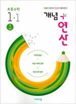 개념 + 연산 초등 수학 1-1 (2021년용)