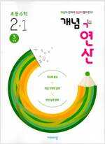 개념 + 연산 초등 수학 2-1 (2021년용)