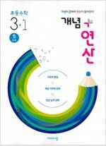 개념 + 연산 초등 수학 3-1 (2021년용)
