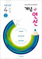 개념 + 연산 초등 수학 4-1 (2021년용)