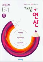 개념 + 연산 초등 수학 6-1 (2021년용)