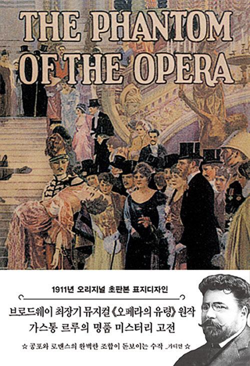 초판본 오페라의 유령